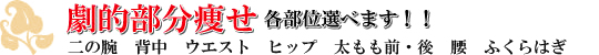 menu_cavitation_kakaku